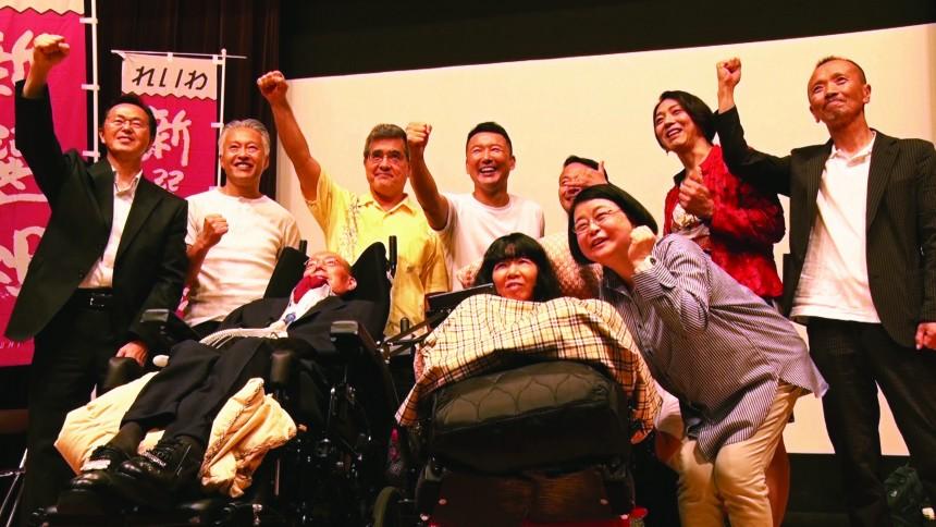 TIFF2019 Reiwa Uprising