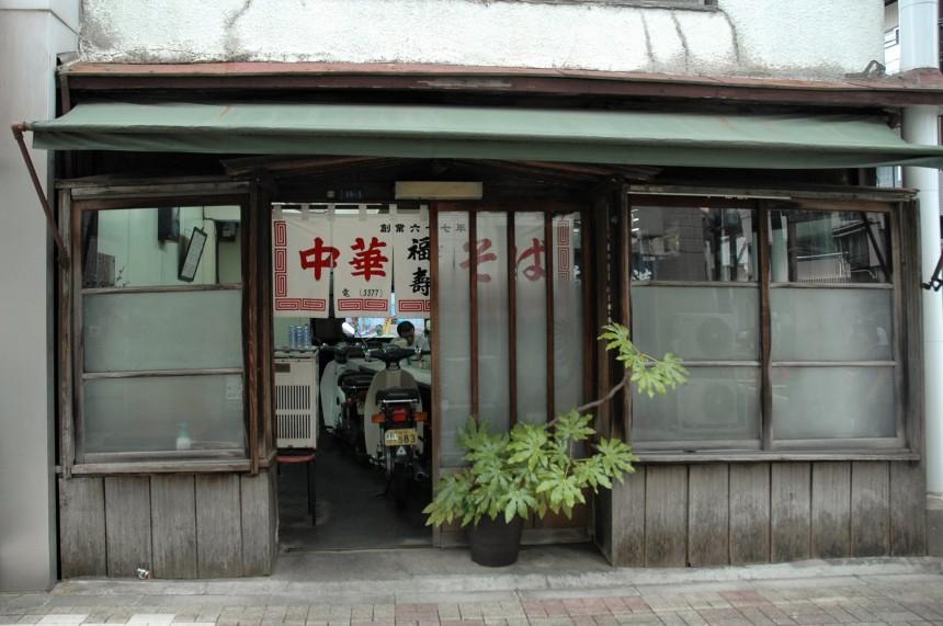 Heartlands: Sasazuka travel japan tokyo shotengai