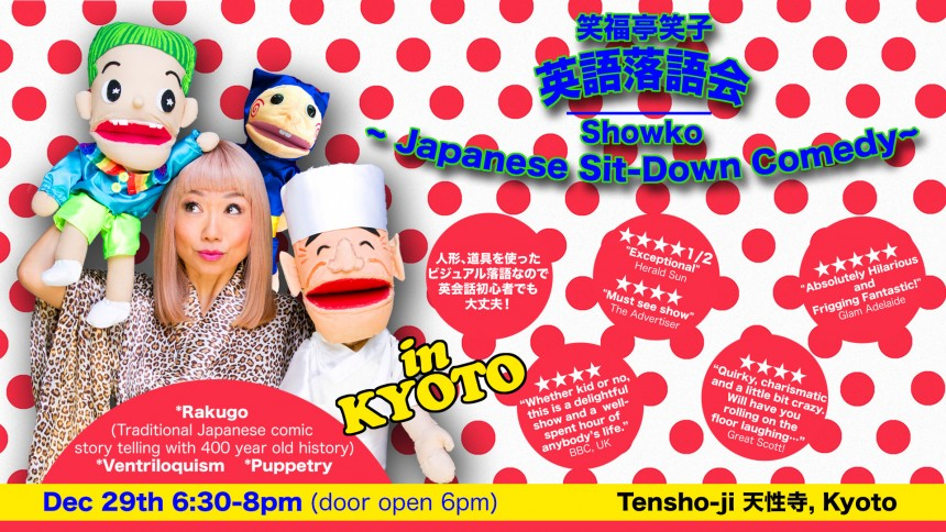 Puppet_Rakugo_Kyoto_FB_event_cover