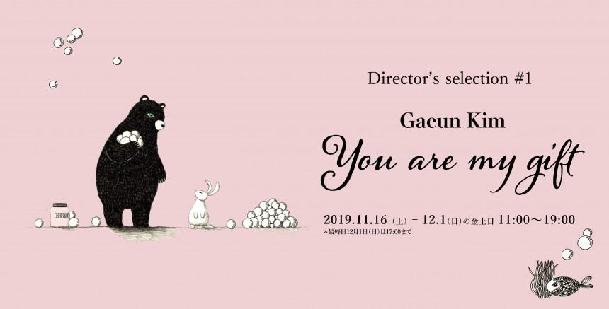 gaeun_yoko-banner