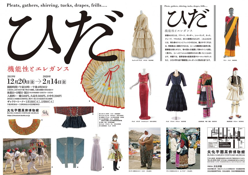 Pleats Functionality and Elegance to do exhibition fashion dressmaking asian middle east west Asia European