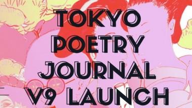 Tokyo Poetry Journal Volume 9: Gender/ Queer/ Here