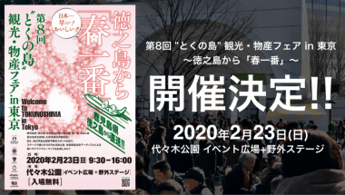 Tokushima Tourism & Products Fair