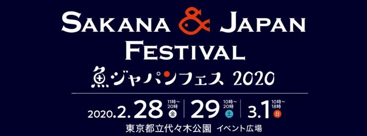 Sakana and Japan culture food festival fun