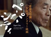 paper city adrian francis tokyo firebombing WW2 japan australia