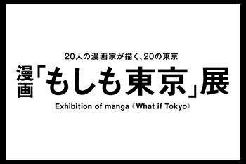 What if Tokyo museum of contemporary art tokyo japan manga artist tokyo tokyo festival
