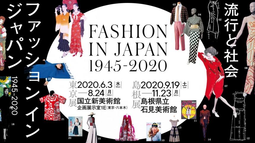 fashion in japan 1945-2020 tokyo designer future national art center tokyo