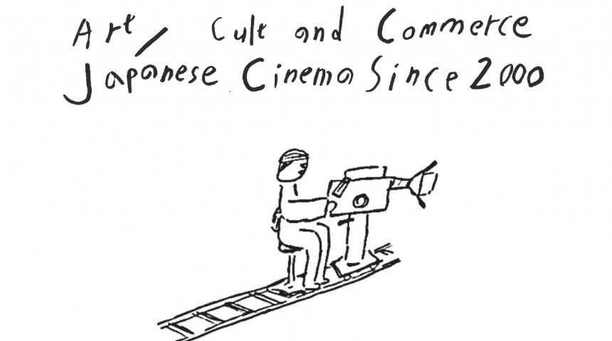 Art/Cult and Commerce: Japanese Cinema Since 2000