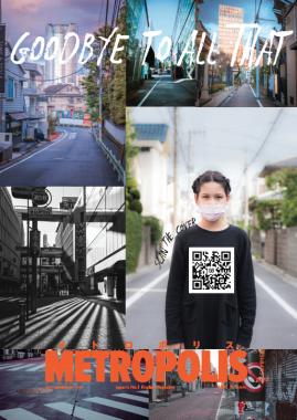 metropolis-magazine-tokyo-summer-issue