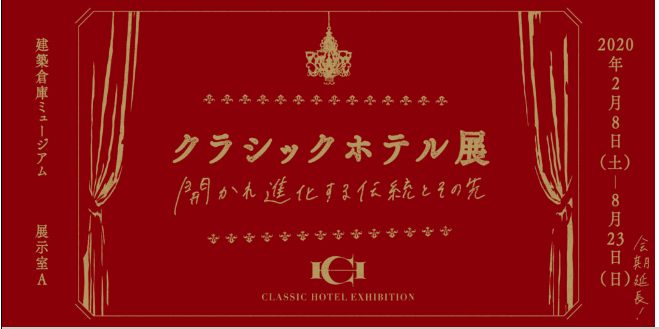 Archi Depot Museum Classic Hotels Exhibition