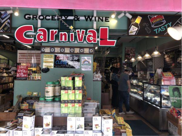 carnival-supermarket-guide-metropolis-tokyo
