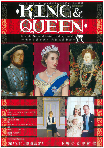 king & queen ueno royal museum metropolis magazine