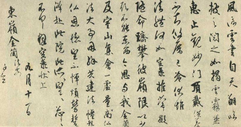 Norihito Calligraphy School Metropolis Magazine Japan