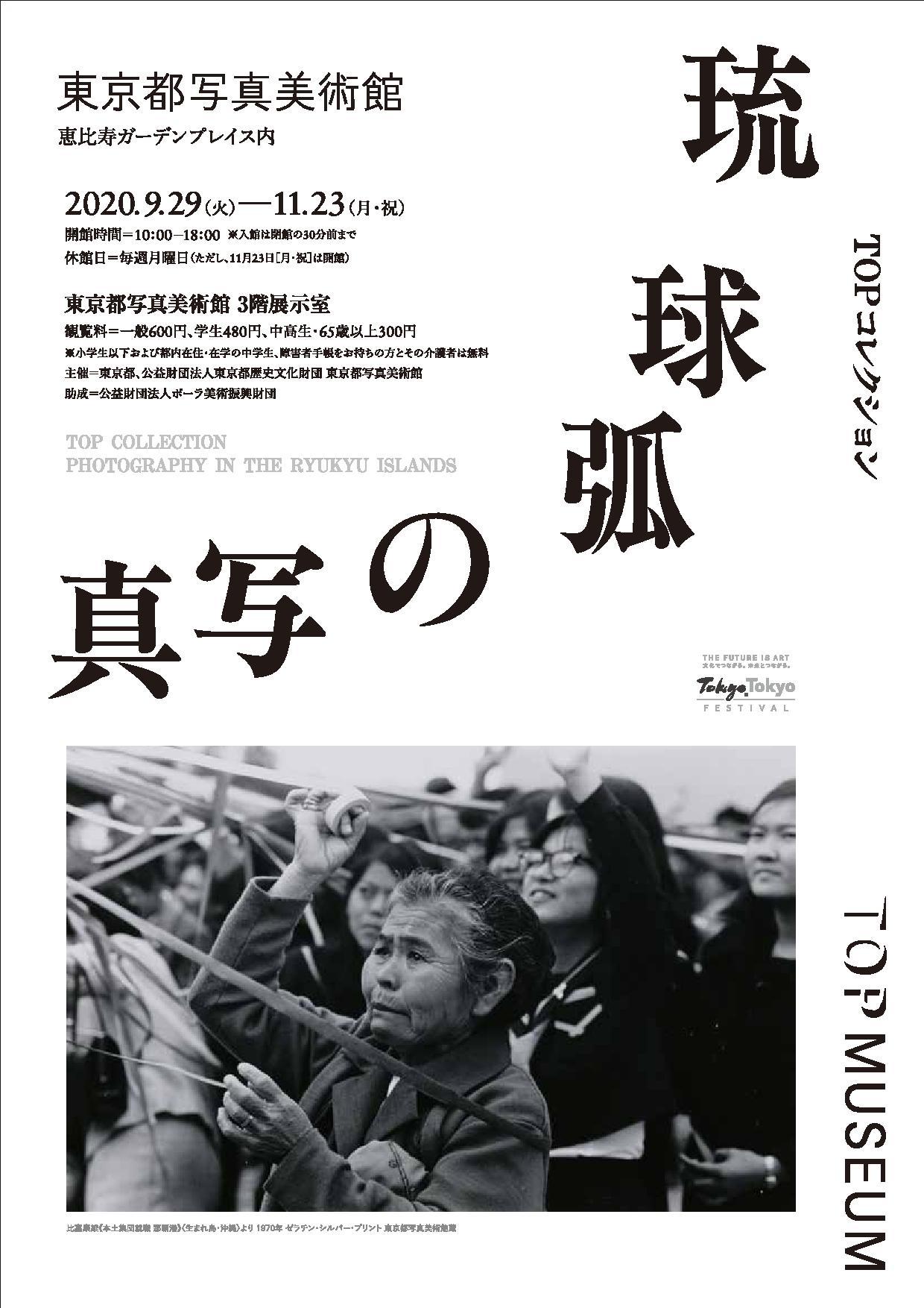 TOP Metropolis Magazine Japan