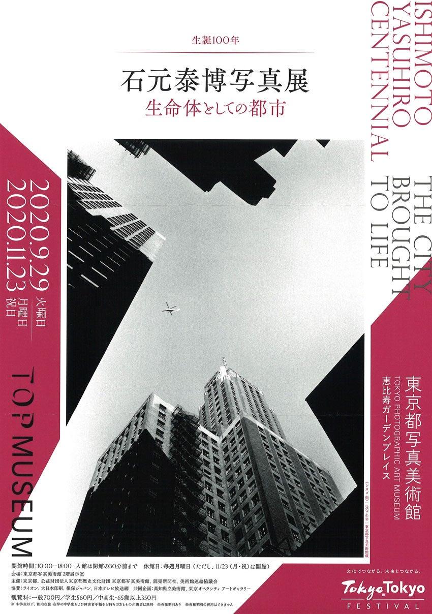 Ishimoto Yasuhiro Centennial Metropolis Magazine Japan