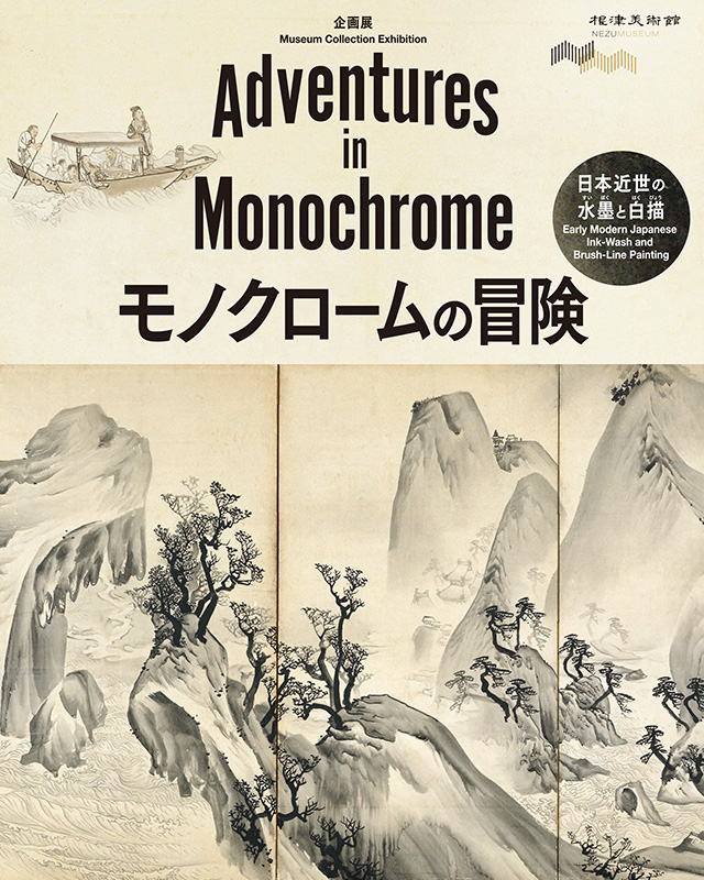 Adventure in monochrome exhibition poster