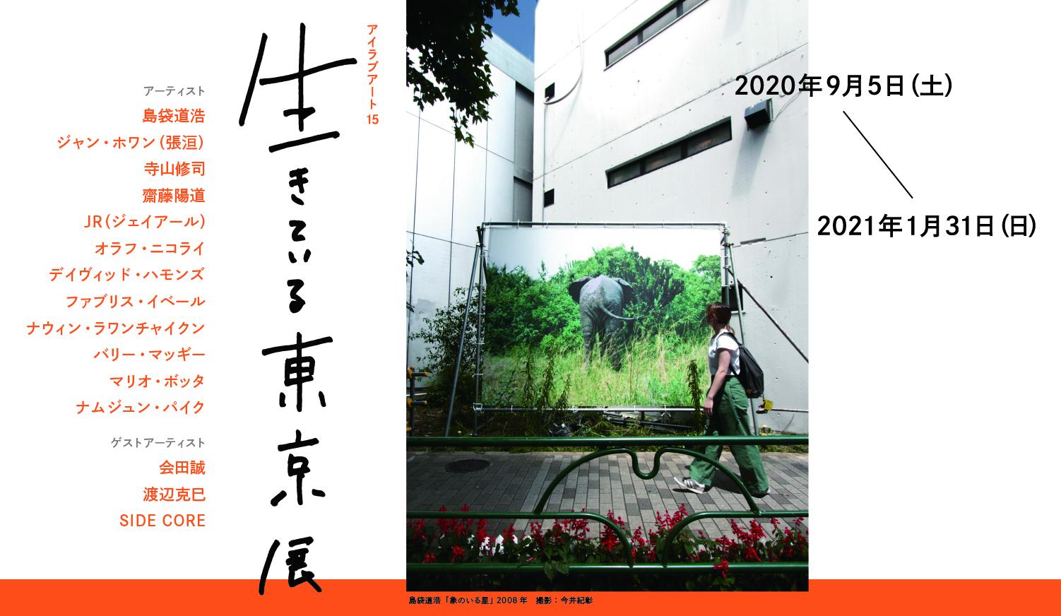 Watarium Museum Metropolis Magazine Tokyo