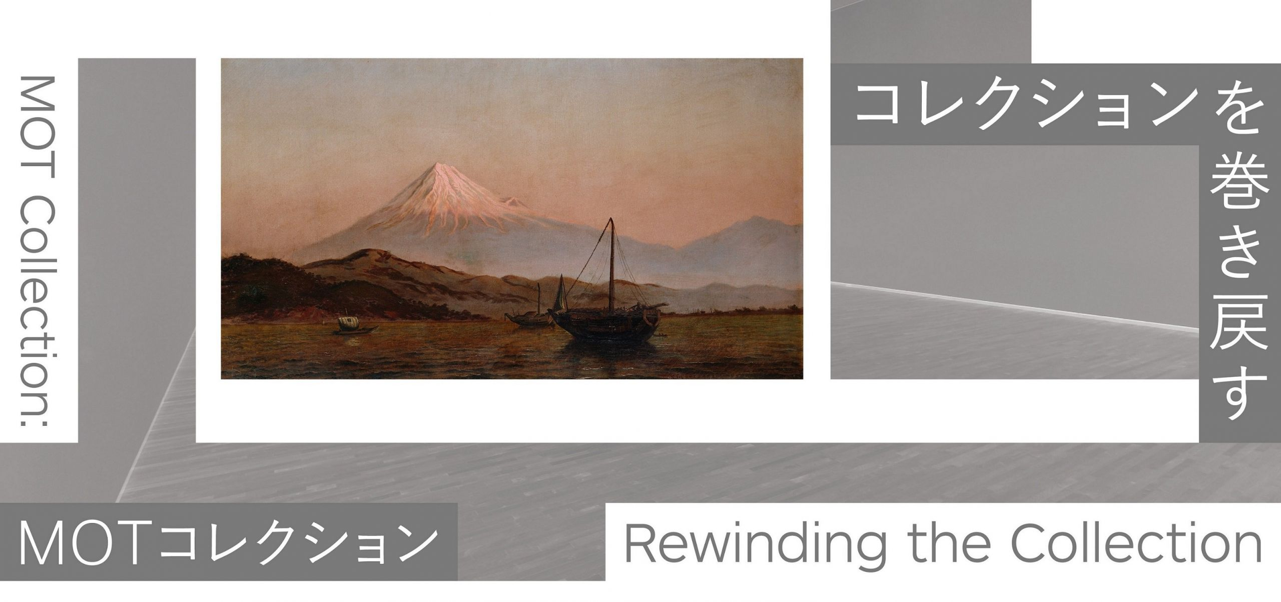Museum of Contemporary Art Tokyo MOT Metropolis Magazine