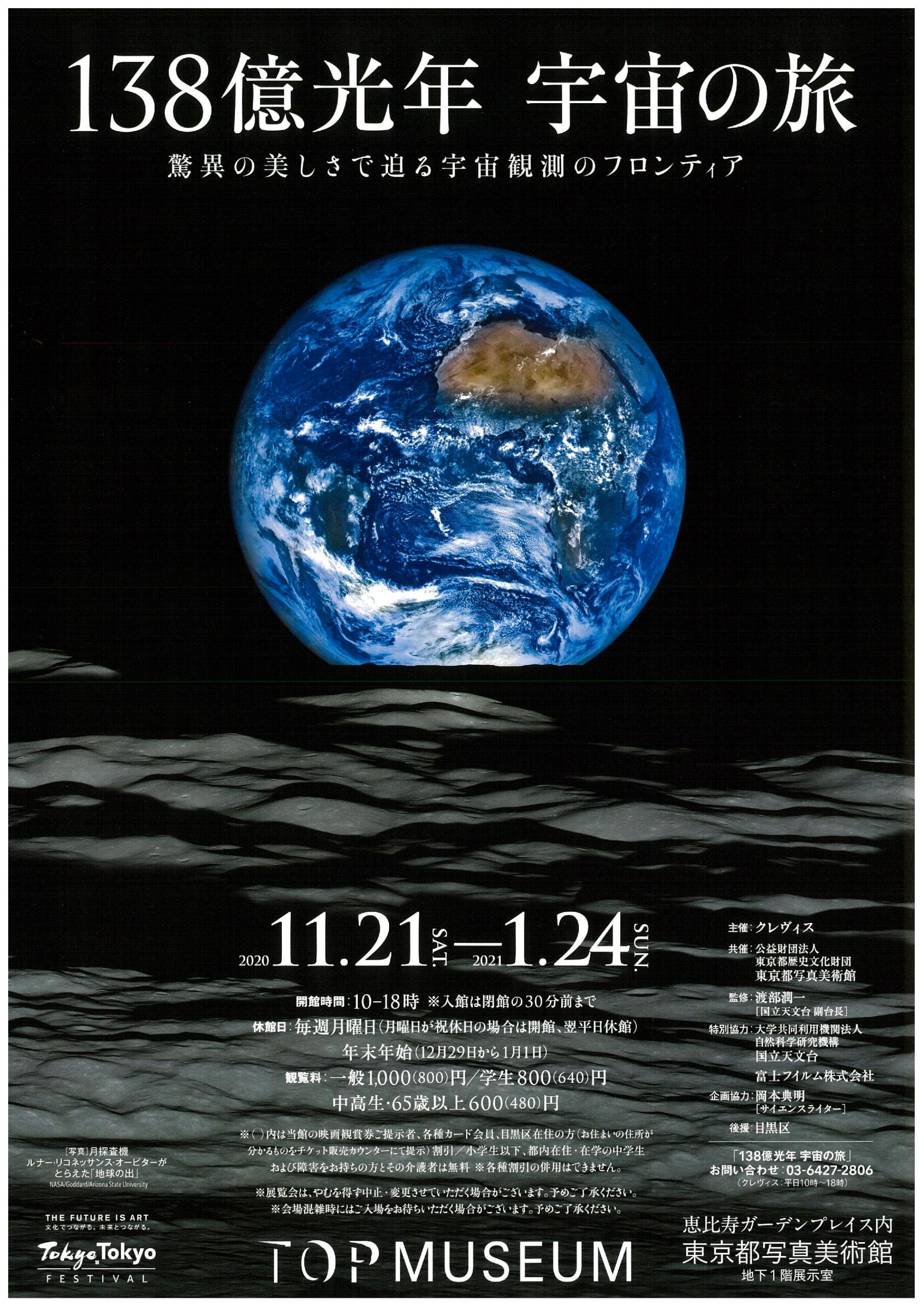 Space Odyssey TOP tokyo photographic art museum metropolis magazine japan