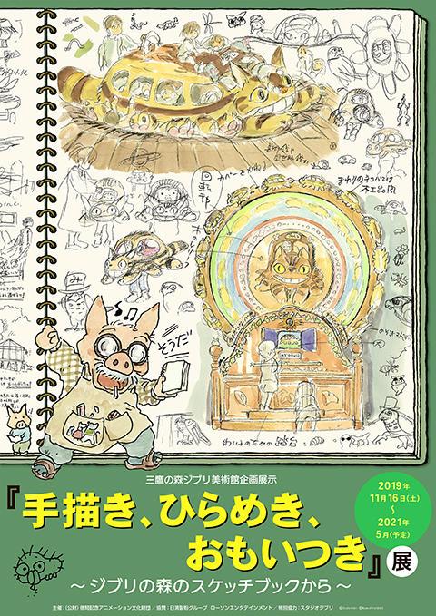 ghibli museum metropolis magazine japan