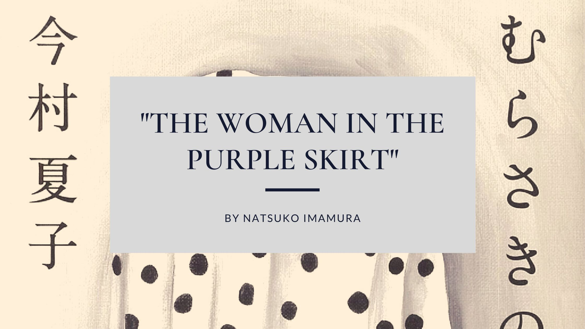 """""""The Woman in the Purple Skirt: A Novel"""" by Natsuko Imamura"""
