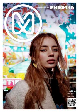 metropolis magazine winter issue 2020