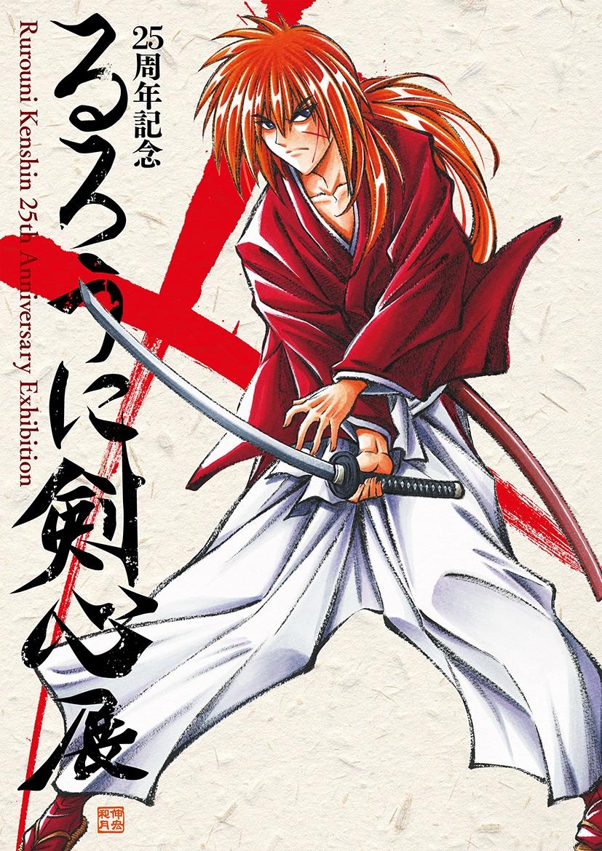 anime art manga museum tokyo february 2021