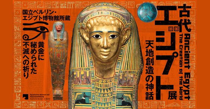 egypt tokyo exhibition museum