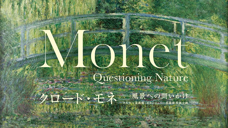 monet-art-exhibition-tokyo-spring-2021