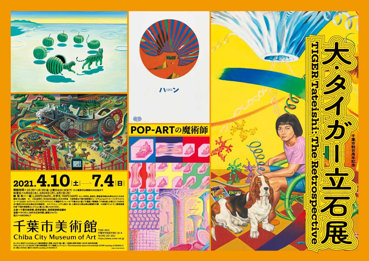 Chiba City Museum of Art Pop Art Exhibition