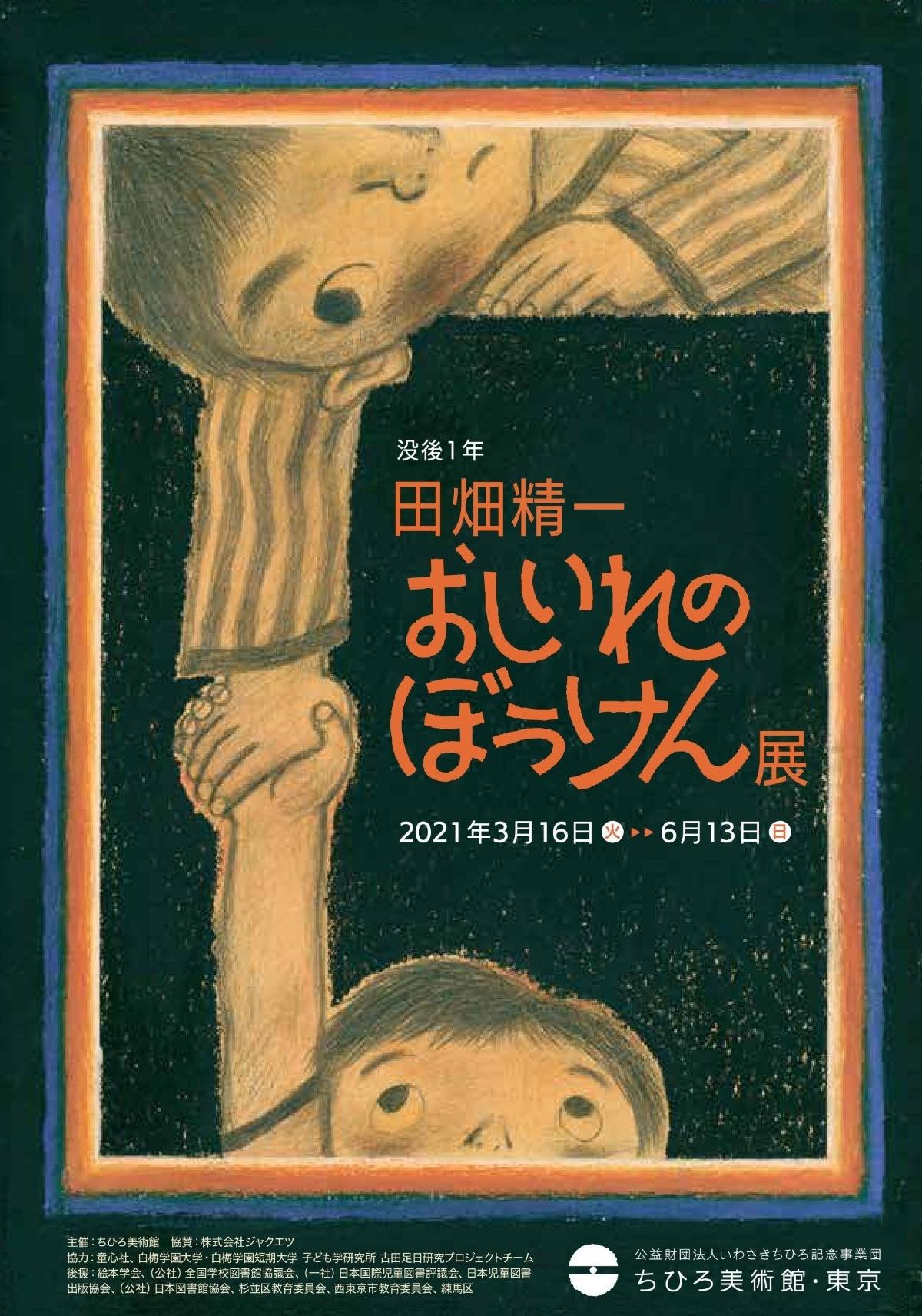 Chihiro Art Museum Children's Book Exhibition