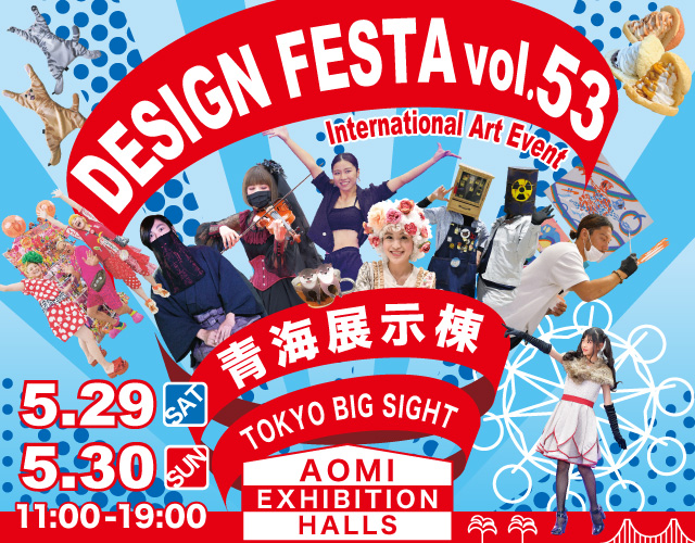 Design Festa Vol. 53