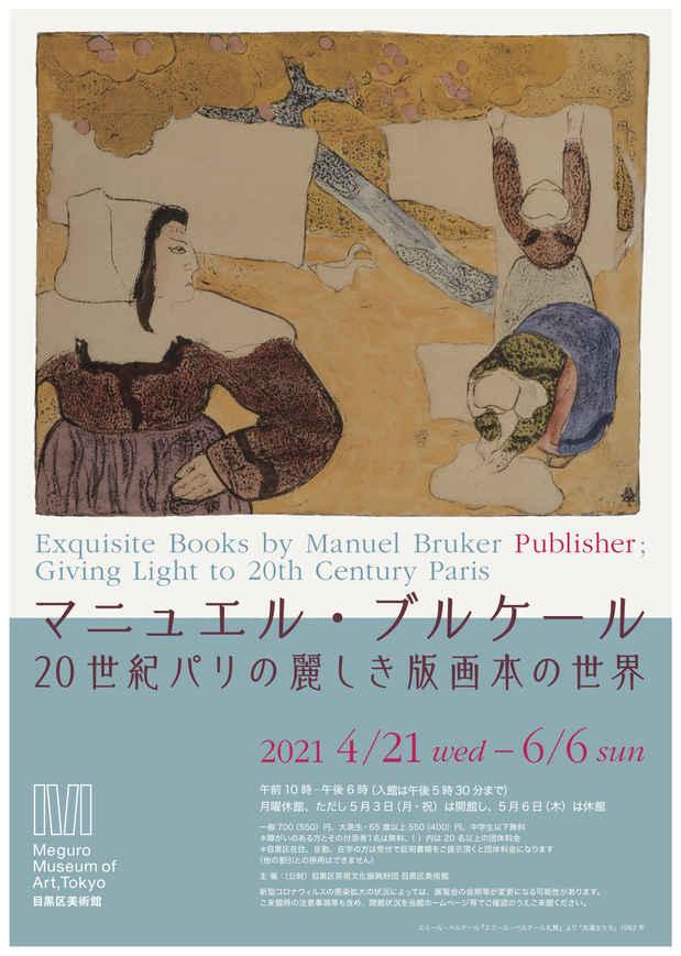 Meguro Museum of Art Book Exhibition