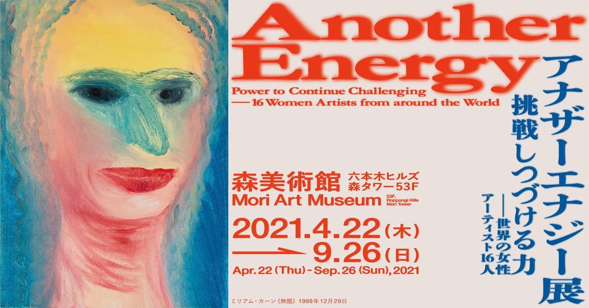 Mori Art Museum International Female Artists Exhibition