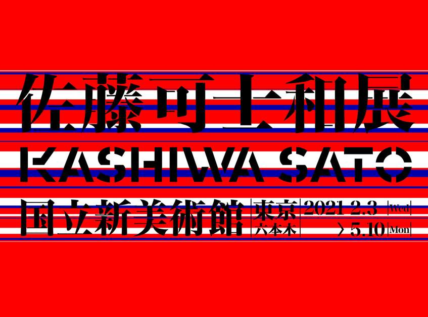 The National Art Center, Tokyo Design Exhibition