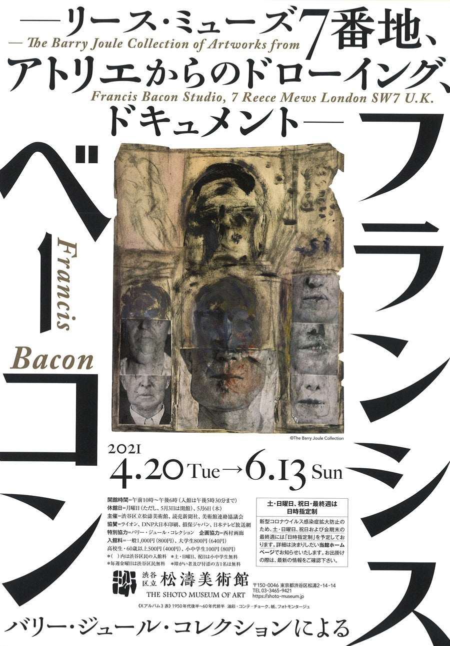 Shoto-Museum-Art-Francis-Bacon
