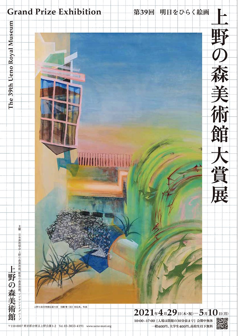 The Ueno Royal Museum Grand Prize Art Exhibition