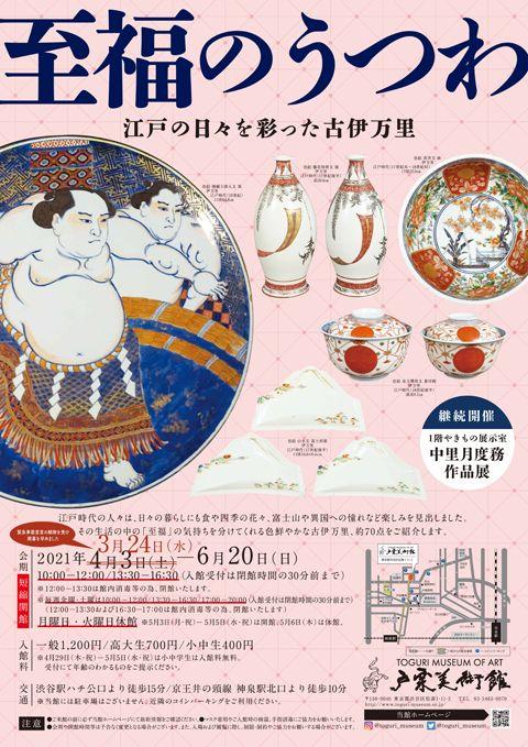 Toguri Museum of Art Ceramic Exhibition
