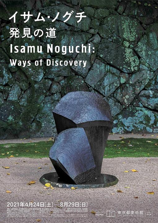 Tokyo Metropolitan Art Museum sculpture exhibition
