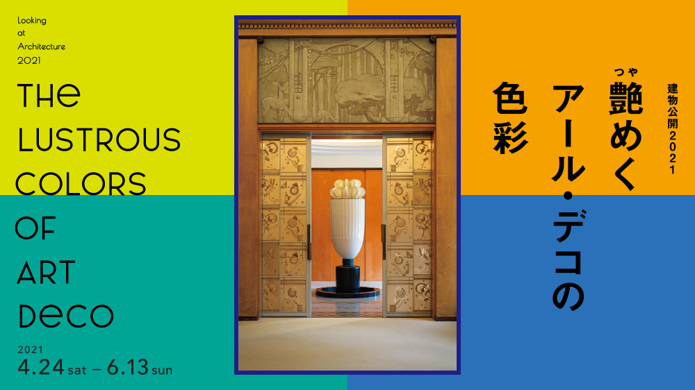 Tokyo Metropolitan Teien Art Museum Art Deco exhibition