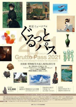 art-museum-pass
