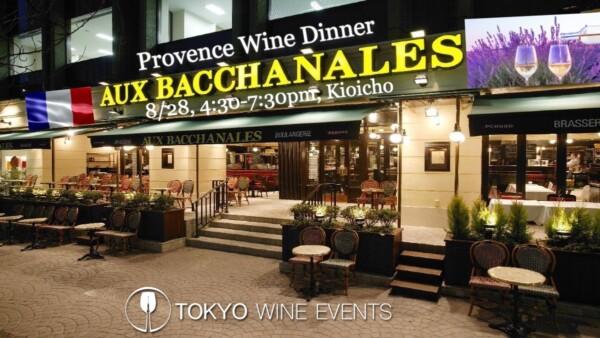 provence wine dinner