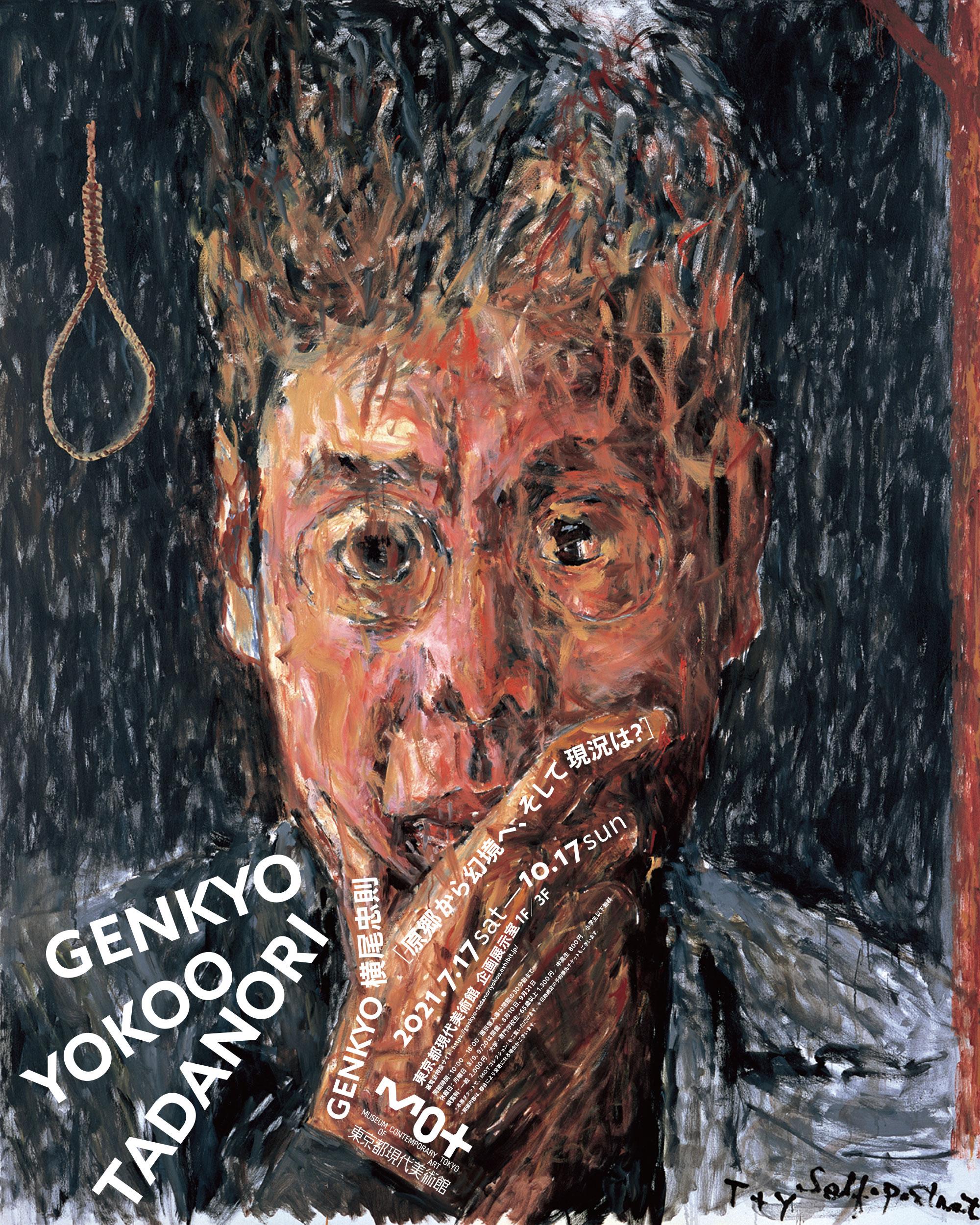 genkyo-tadanoriyokoo.exhibit