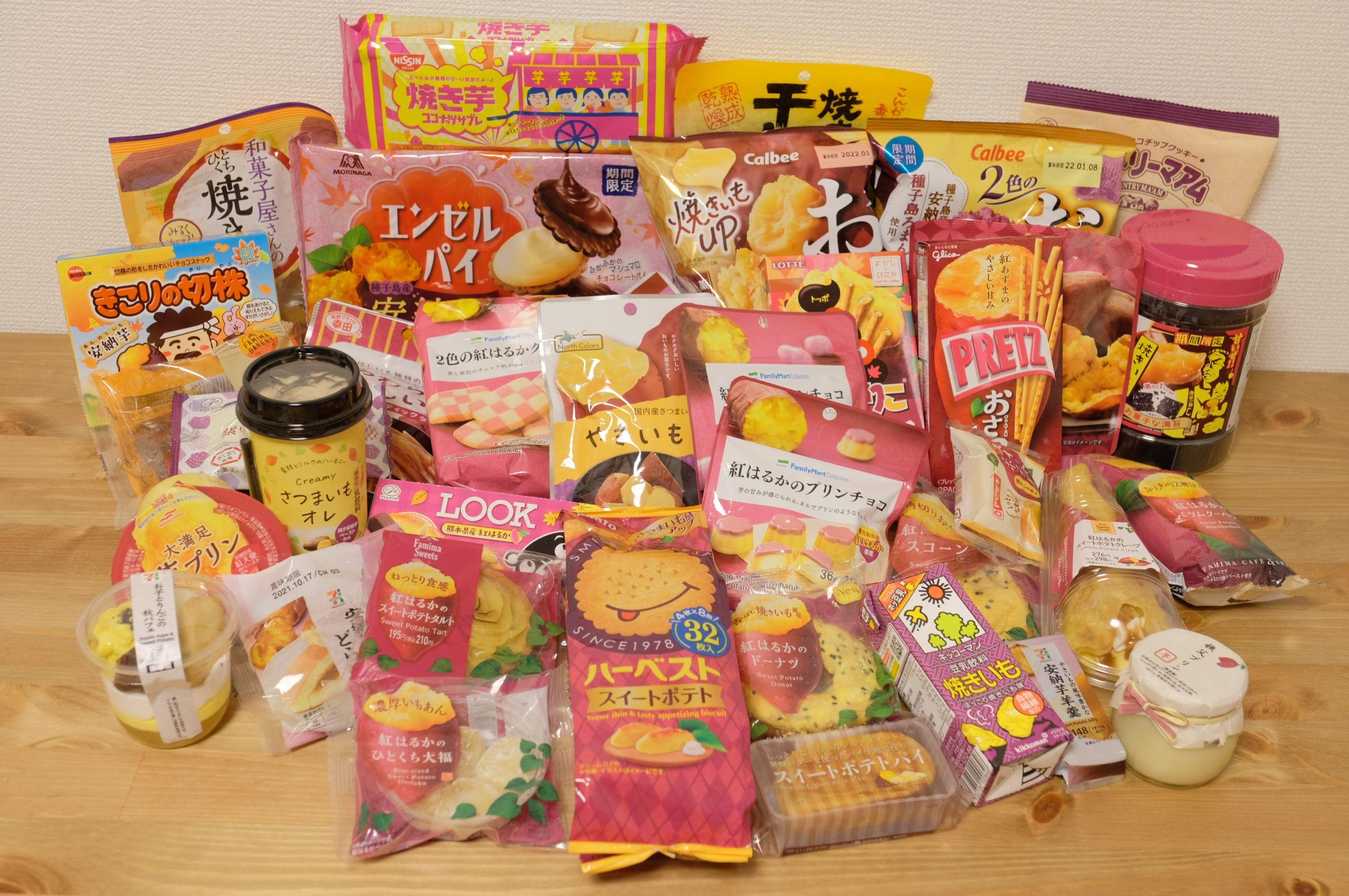 Autumn conbini snacks